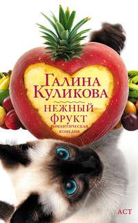 - Нежный фрукт