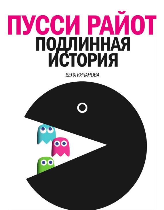 Вера Кичанова Пусси Райот. Подлинная история