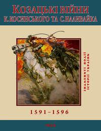 Леп'явко, С.  - Козацькі війни К. Косинського та С. Наливайка. 1591-1596