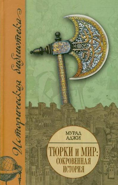 Мурад Аджи Тюрки и мир. Сокровенная история мурад аджи полынь половецкого поля