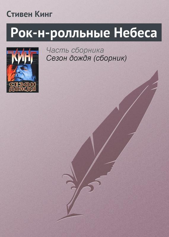 Обложка книги Рок-н-ролльные небеса, автор Кинг, Стивен