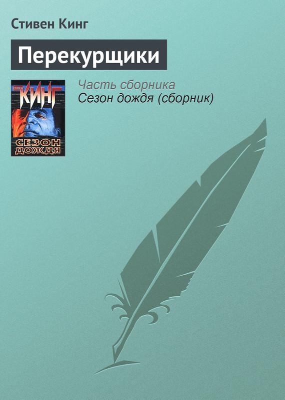 Обложка книги Перекурщики, автор Кинг, Стивен