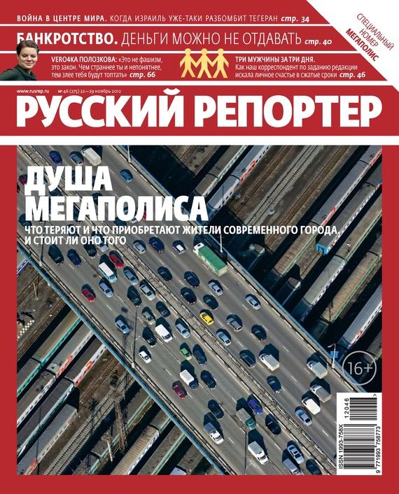 Отсутствует Русский Репортер №46/2012 русский инструмент