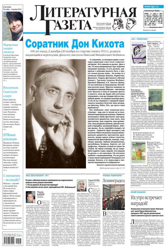 Литературная газета №48 (6394) 2012