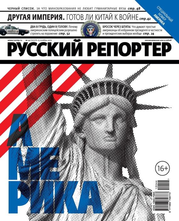 Отсутствует Русский Репортер №44/2012 отсутствует русский репортер 12 2011