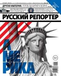 - Русский Репортер №44/2012