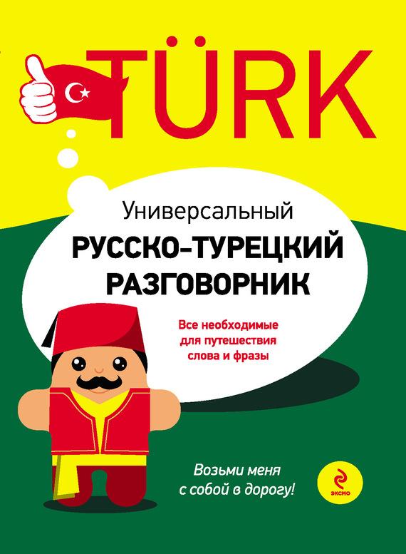 Универсальный русско-турецкий разговорник изменяется неторопливо и уверенно