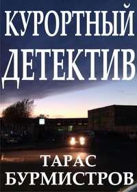 Бурмистров, Тарас  - Курортный детектив