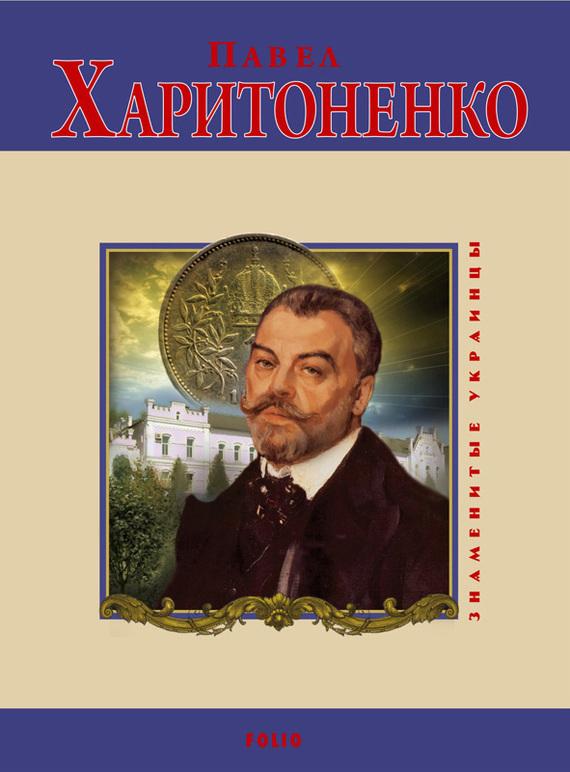 Валентина Скляренко - Павел Харитоненко
