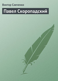Савченко, Виктор  - Павел Скоропадский