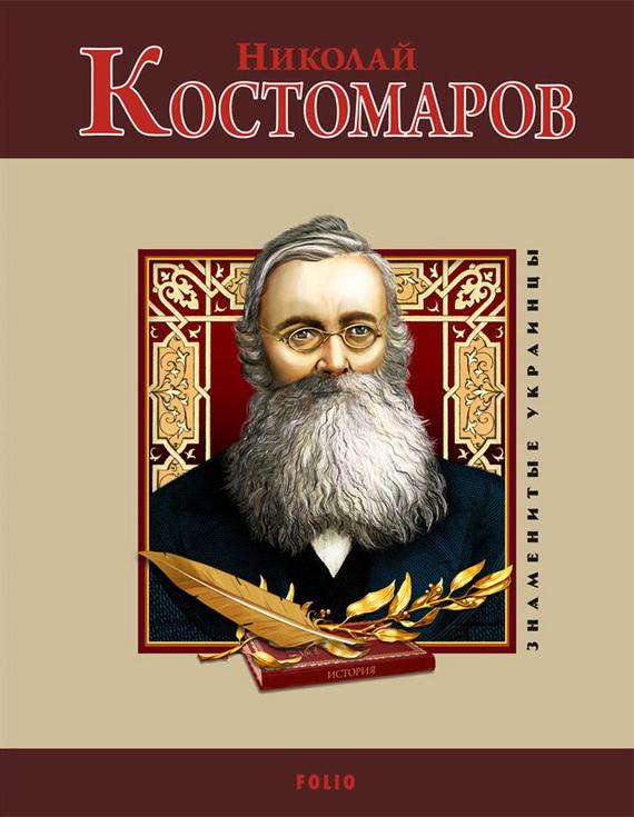 И. Коляда - Николай Костомаров