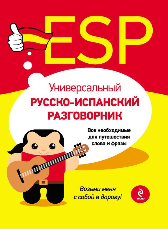 Универсальный русско-испанский разговорник - Н. А. Прус