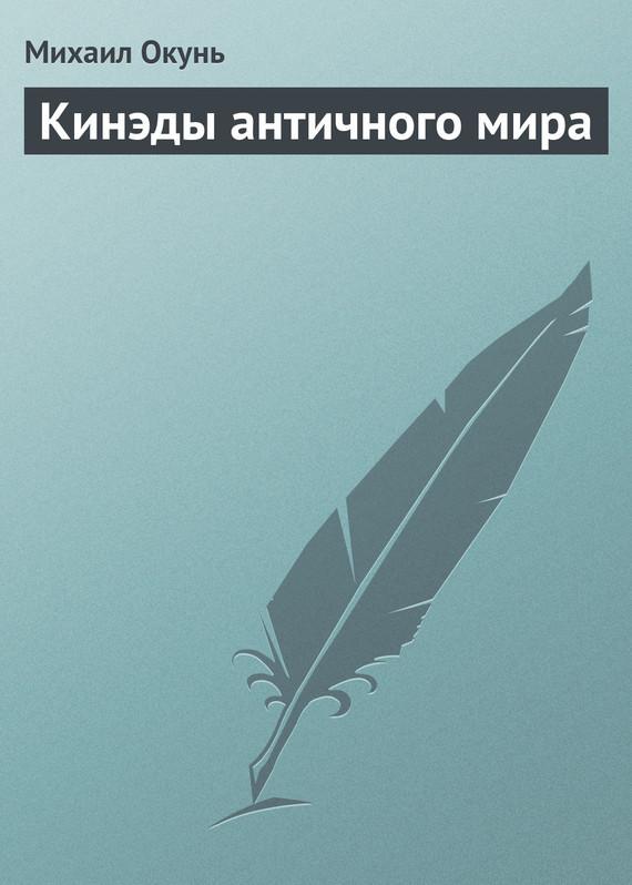 Кинэды античного мира ( Михаил Окунь  )