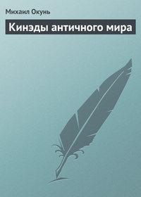 Окунь, Михаил  - Кинэды античного мира