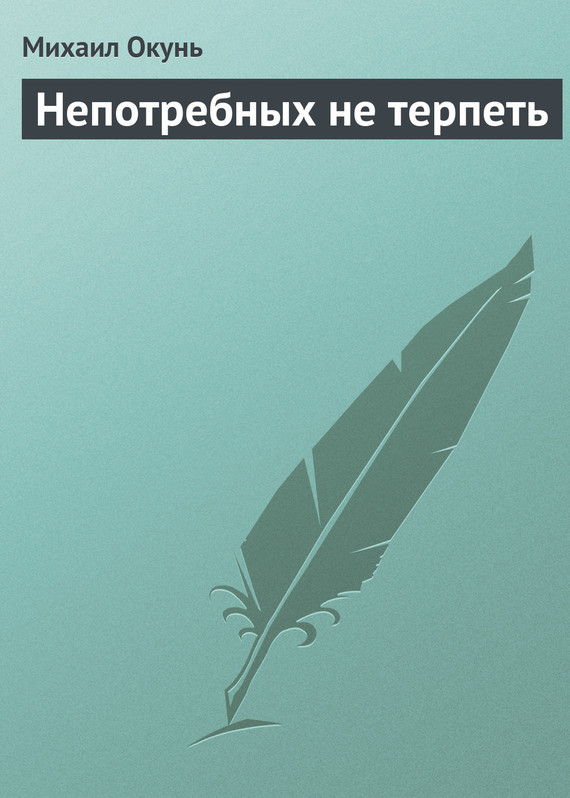 Михаил Окунь Непотребных не терпеть