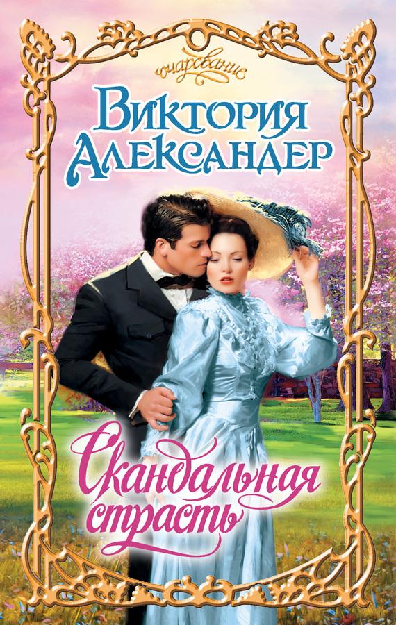 удивительный интригующее повествование предстает романтически и возвышенно