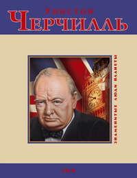 Кукленко, Дмитрий  - Уинстон Черчилль