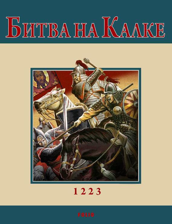 Андрей Кириченко - Битва на Калке