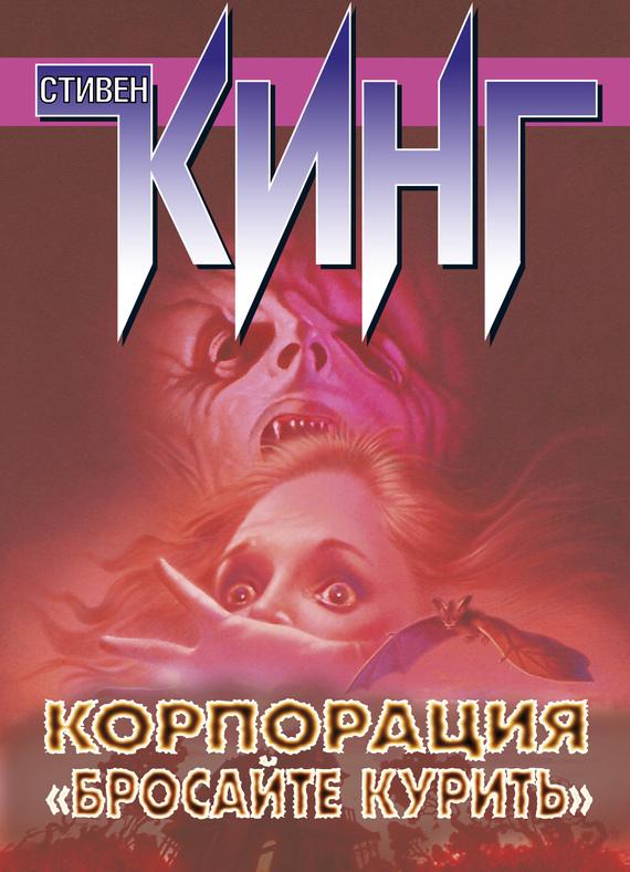 Обложка книги Корпорация «Бросайте курить» (сборник), автор Стивен Кинг
