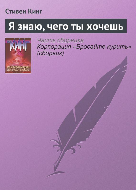 На обложке символ данного произведения 06/62/58/06625810.bin.dir/06625810.cover.jpg обложка