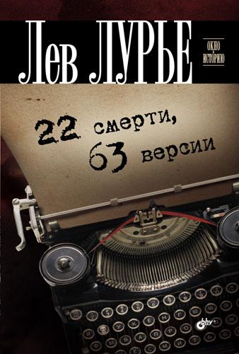 Лев Лурье - 22 смерти, 63 версии