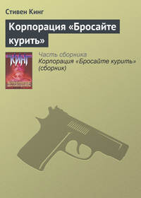 Кинг, Стивен  - Корпорация «Бросайте курить»