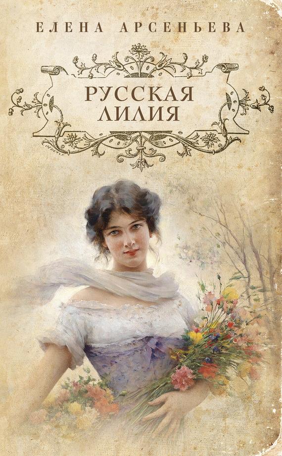 Елена Арсеньева Русская лилия елена арсеньева любовник богини