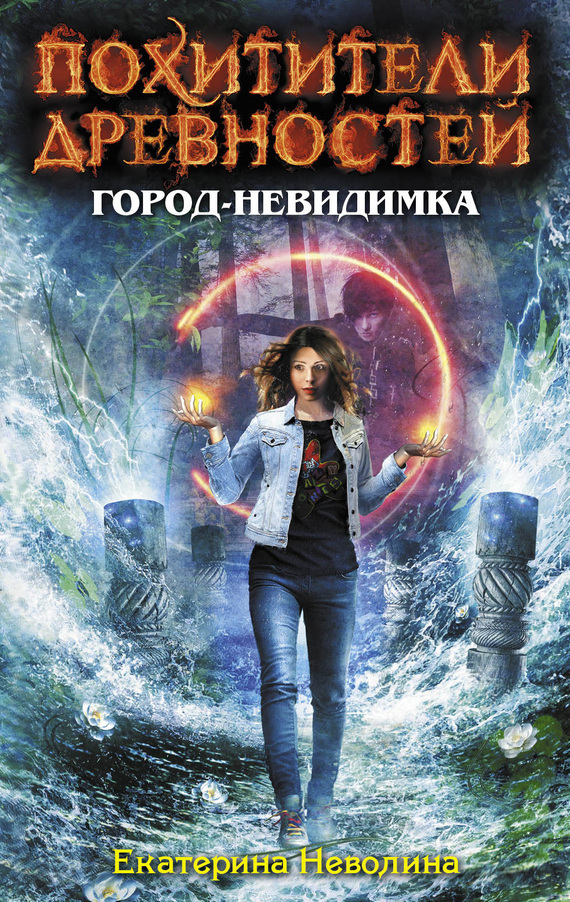 Екатерина Неволина Город-невидимка