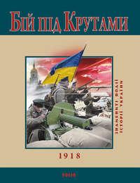 - Бій під Крутами. 1918