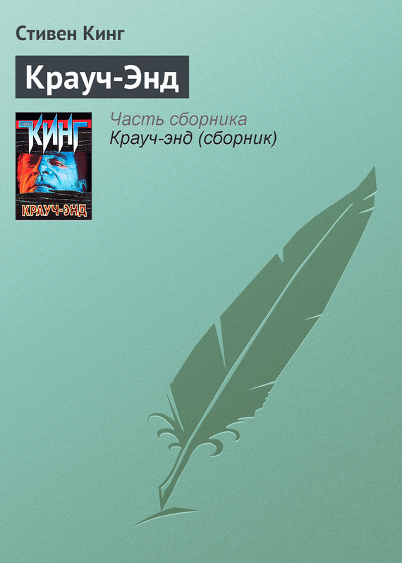 Обложка книги Крауч-Энд (сборник), автор Кинг, Стивен