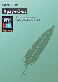 - Крауч-Энд (сборник)