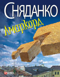 Сняданко, Наталка  - Амаркорд (зб&#1110рник)