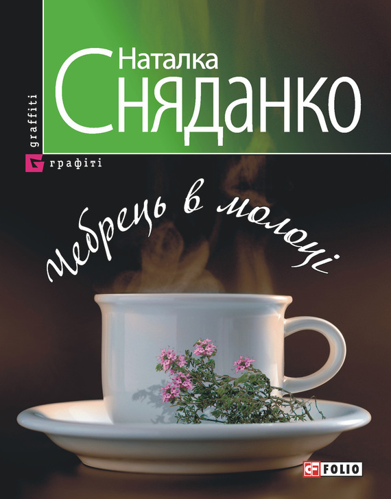 Обложка книги Чебрець в молоці, автор Сняданко, Наталка
