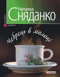 Сняданко, Наталка  - Чебрець в молоці