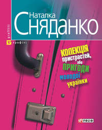 Сняданко, Наталка  - Колекцiя пристрастей, або Пригоди молодо&#1111 укра&#1111нки