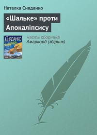 Сняданко, Наталка  - «Шальке» проти Апокаліпсису