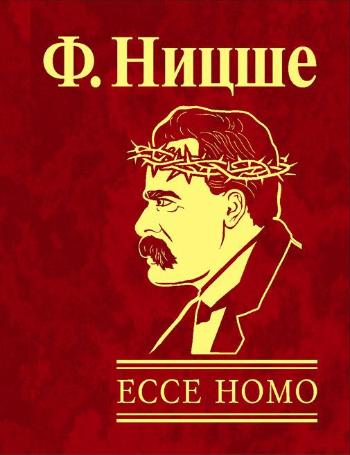 Фридрих Вильгельм Ницше Ecce Homo. Как становятся самим собой ницше ф сумерки идолов ecce homo