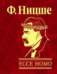 - Ecce Homo. Как становятся самим собой