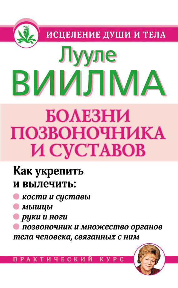 Лууле Виилма бесплатно