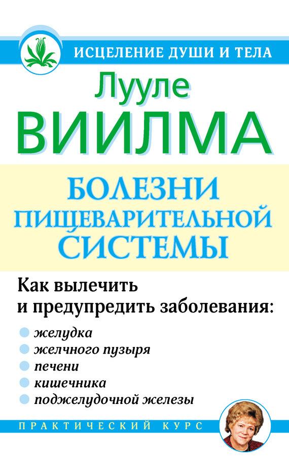 Лууле Виилма - Болезни пищеварительной системы