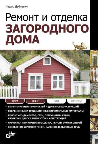Федор Дубневич Ремонт и отделка загородного дома комлев и ковыль