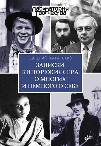 Евгений Татарский - Записки кинорежиссера о многих и немного о себе