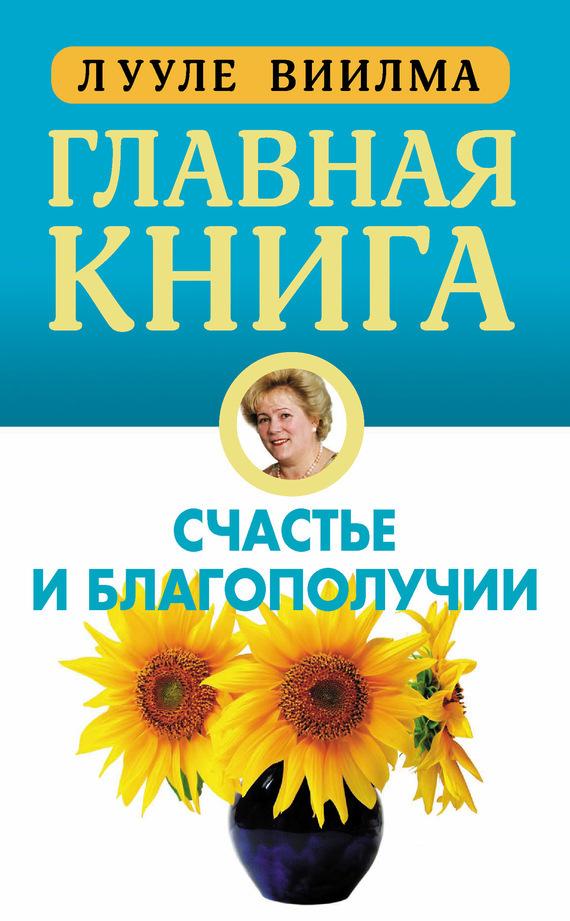 Скачать Главная книга о счастье и благополучии бесплатно Лууле Виилма