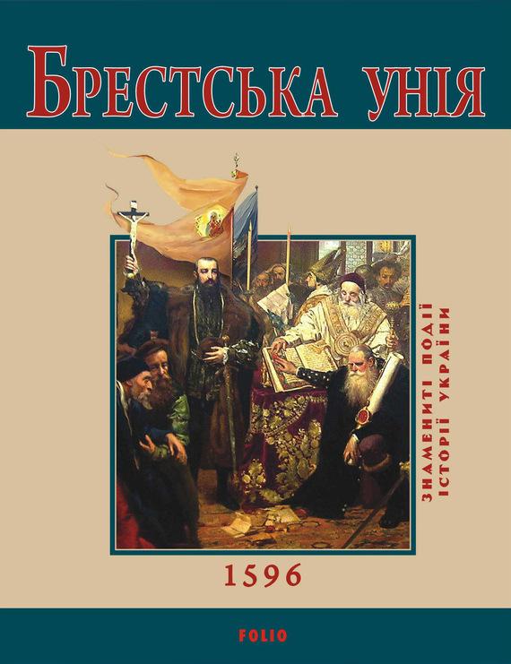 Юрій Сорока Брестська Унія. 1596 юрій сорока дмитро байда вишневецький
