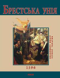 - Брестська Унія. 1596
