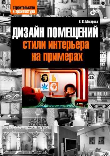 занимательное описание в книге Виктория Макарова