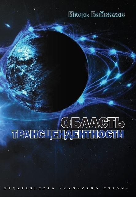 Игорь Байкалов - Область трансцендентности (fb2) скачать книгу бесплатно