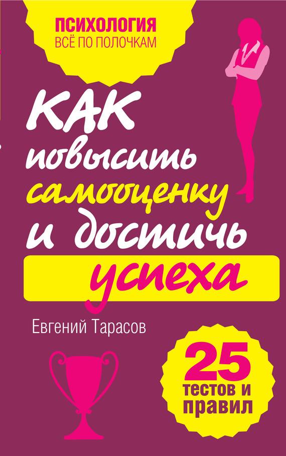яркий рассказ в книге Евгений Тарасов