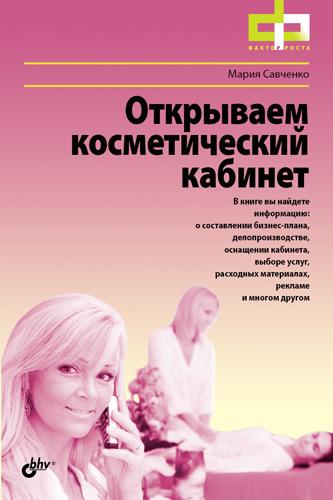 Мария Савченко Открываем косметический кабинет домашний кабинет