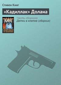 - «Кадиллак» Долана